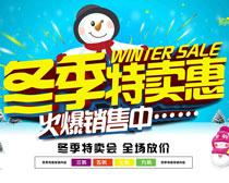 冬季特卖惠海报设计PSD素材