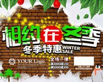 相约在冬季特惠海报设计PSD素材