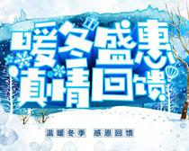 暖冬聚惠真情回馈海报设计PSD素材