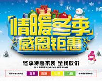情暖冬季感恩聚惠海报PSD素材