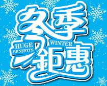 冬季特惠新品上市促销海报PSD素材