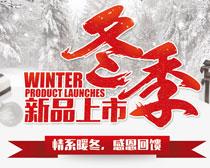 冬季新品上市海报设计PSD素材