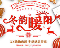 冬韵暖阳冬季海报设计PSD素材
