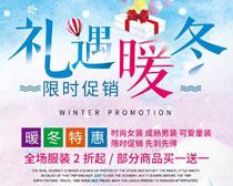 礼遇冬天宣传海报设计PSD素材