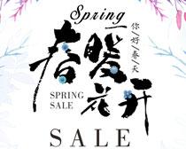 春暖花开春季上新海报PSD素材