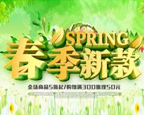 春季新款上市海报PSD素材