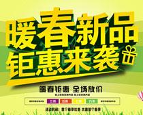 暖春新品促销海报时时彩投注平台