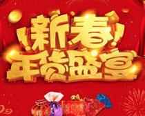 新春年货盛宴海报PSD素材