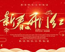 新春开门红新年海报设计PSD素材