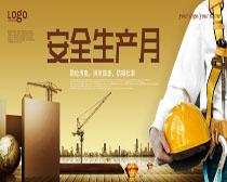 工业安全生产月PSD素材
