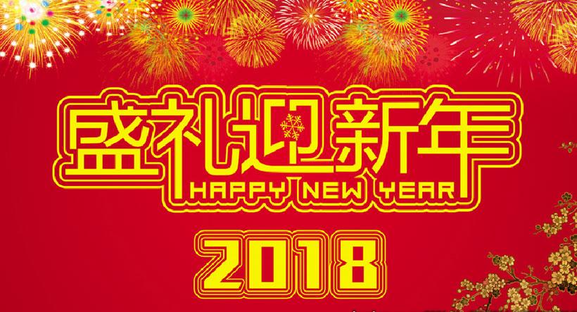> 素材信息   关键字: 盛礼迎新年新年快乐恭贺新春2018年狗年吉祥狗