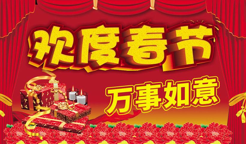 欢度春节海报背景设计矢量素材