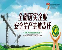 工业生产主体责任PSD模板