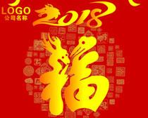 2018福气年海报矢量素材