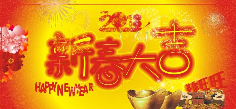 新春大吉新年海报矢量素材 - 爱图网设计图片素材下载