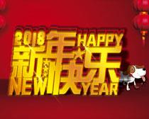 新年快乐海报背景设计矢量素材