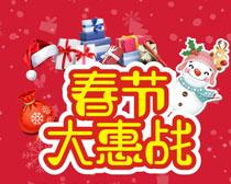 春节大惠战海报设计矢量素材