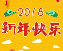 新年快乐海报矢量素材