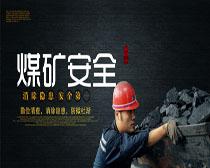 煤矿生产安全宣传PSD素材