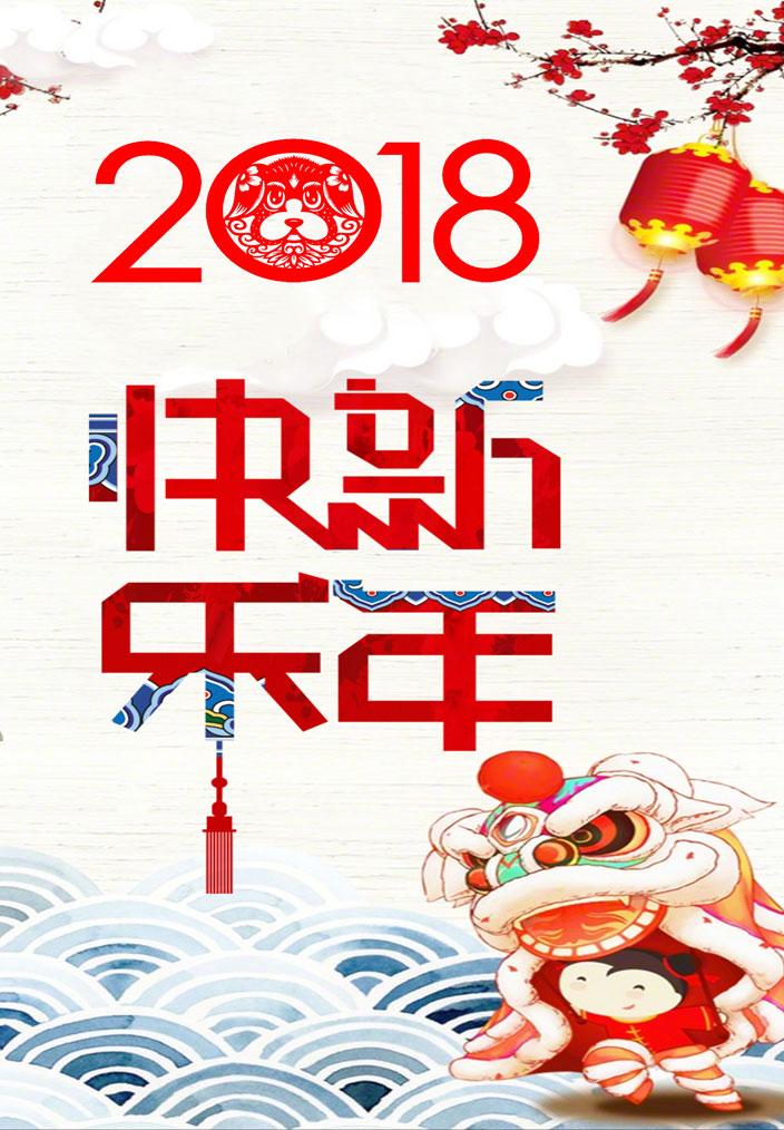 新年快乐活动海报矢量素材