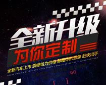 汽车宣传海报设计PSD素材