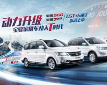 全新上市汽车海报设计PSD素材