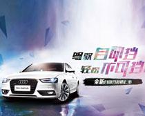 汽车广告海报设计PSD素材