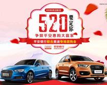 520汽车促销海报设计PSD素材