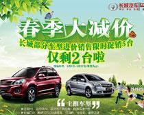汽车春季促销海报设计PSD素材