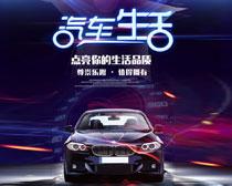汽车生活汽车广告海报设计PSD素材