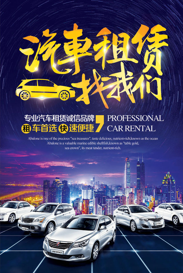 汽车租赁广告海报设计psd素材