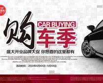 购车季促销海报设计PSD素材
