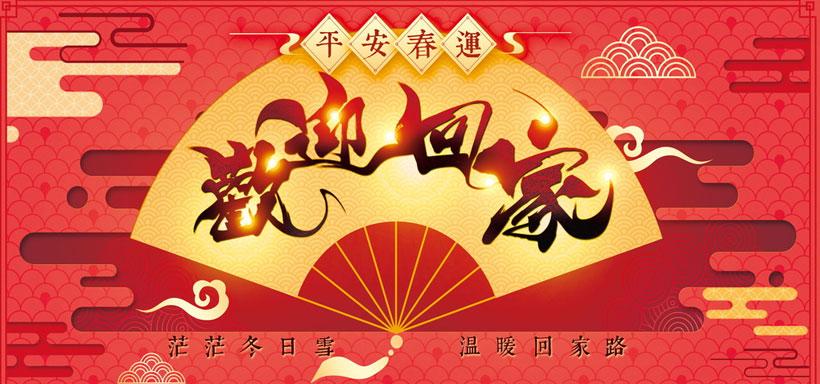 欢迎回家春节海报设计psd素材
