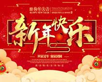 2018新年快乐海报背景PSD素材