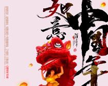 如意中国年海报设计PSD素材