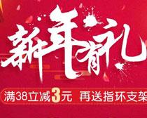 新年有礼购物海报设计PSD素材