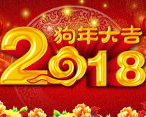 2018狗年大吉海报背景设计PSD素材