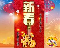 新年送福海报PSD素材