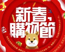 新春购物节海报PSD素材