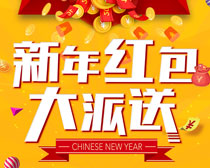 新年红包大放送海报PSD素材