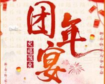狗年团圆宴海报设计PSD素材