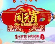 元宵佳节庆团圆海报设计PSD素材