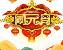 元宵节快乐海报设计PSD素材