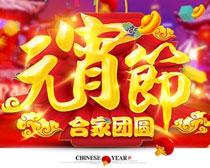 元宵节团圆饭海报设计PSD素材