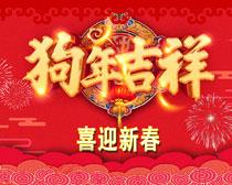 喜迎新春狗年吉祥海报设计PSD素材