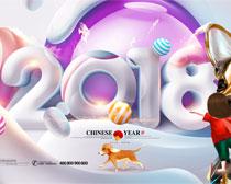 2018海报背景设计PSD素材