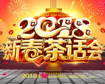 2018新春茶话会背景设计PSD素材