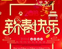 2018新春快乐海报PSD素材