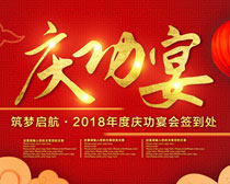庆功宴海报背景设计PSD素材