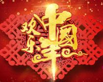 欢乐中国年海报PSD素材